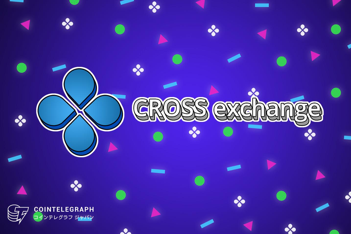 注目の仮想通貨取引所のCROSS exchangeを運営する、CROSSが独自トークンXCRのIEO実施、100,000,000XEX取得目標、私募ファンドの設立を発表