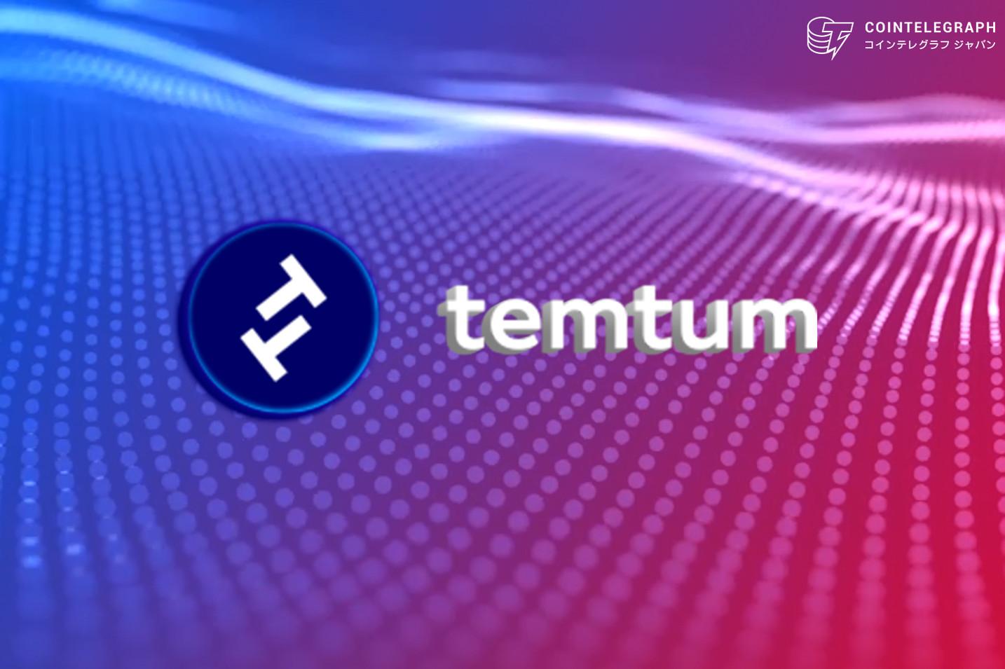 Temtumがコインオール・スーパー・プロジェクトとの提携でローンチ 仮想通貨TEMが7月17日より取引開始