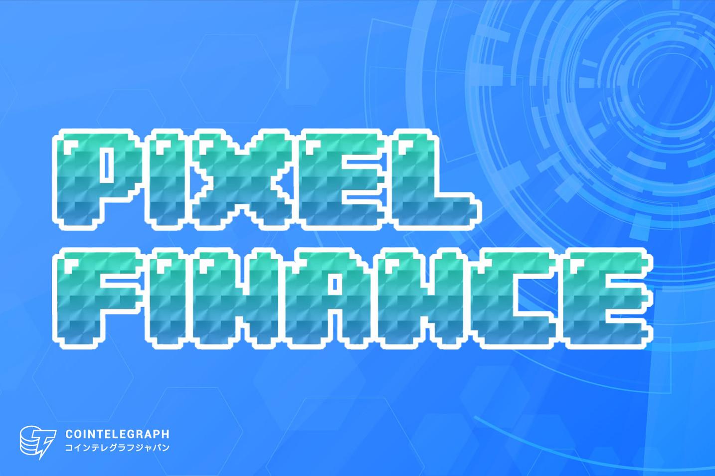 Pixel finance(PT)のトークンエアドロップ開催!