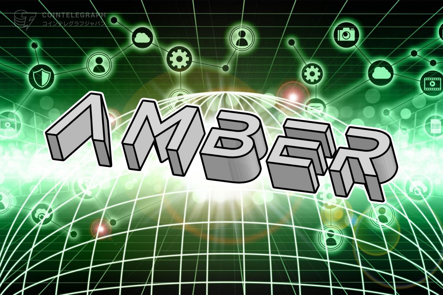アジアユニコーン企業「 Amber Group」が、仮想通貨資産管理サービスを新たな地域へ展開、グローバルに業務拡大を目指す
