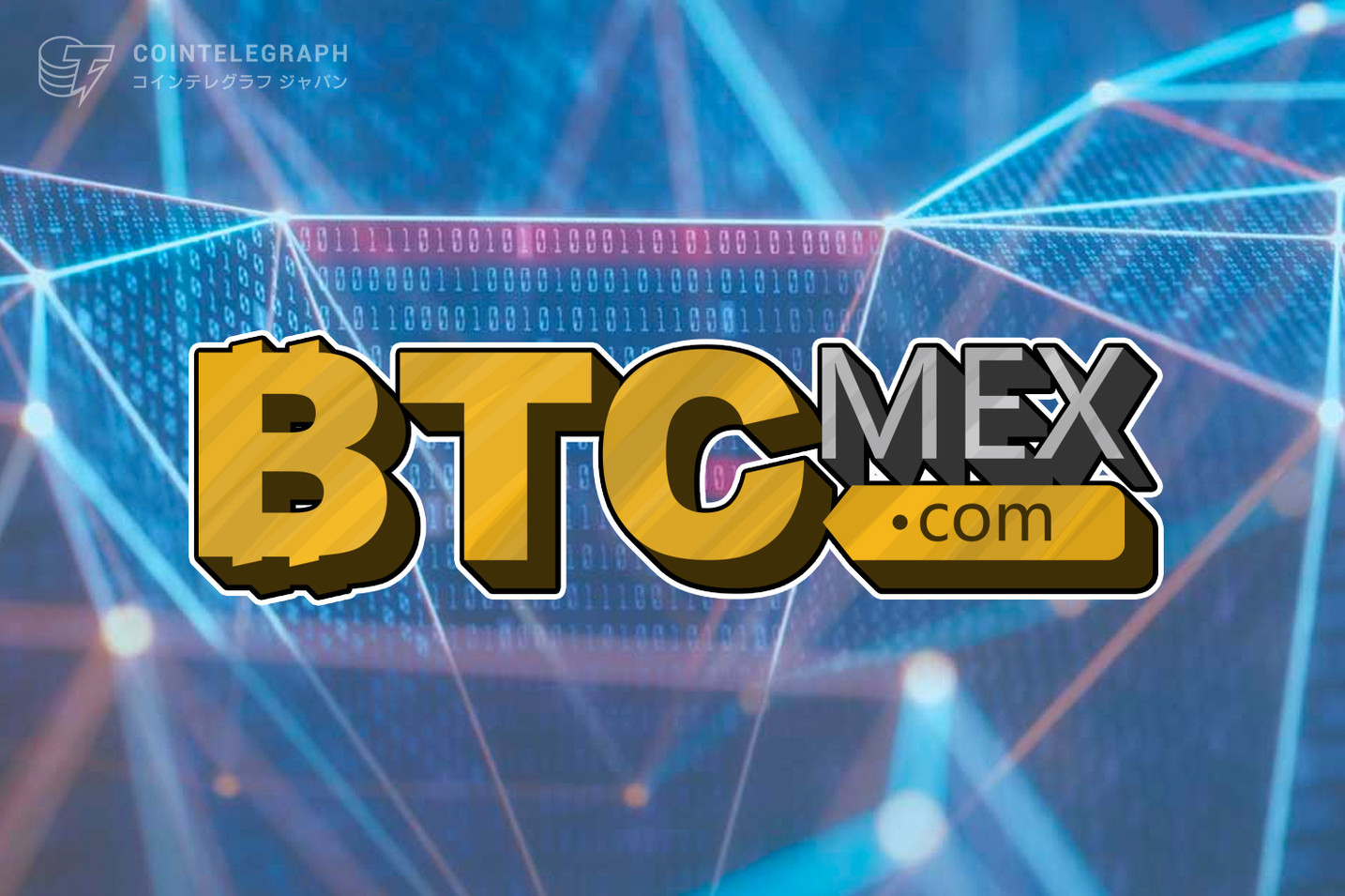 BitMEXへの挑戦: BTCMEXは最高のbotトレード環境を提供