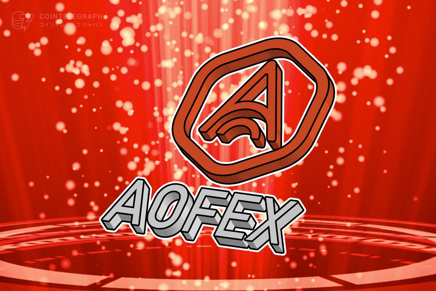 暗号資産デリバティブ分野の新興勢力——AOFEX