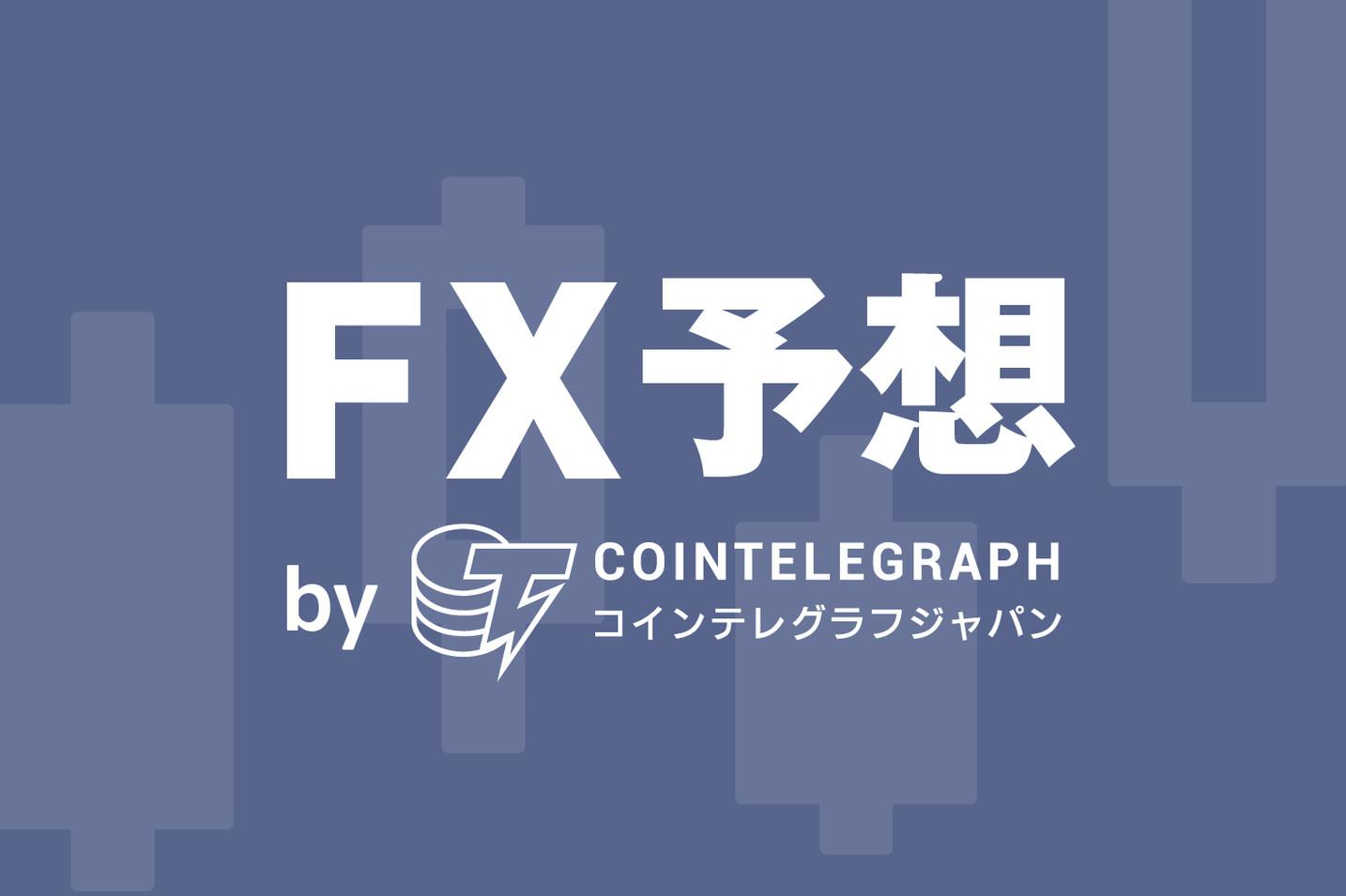 【ドル円FX予想】小幅な値動きが続く