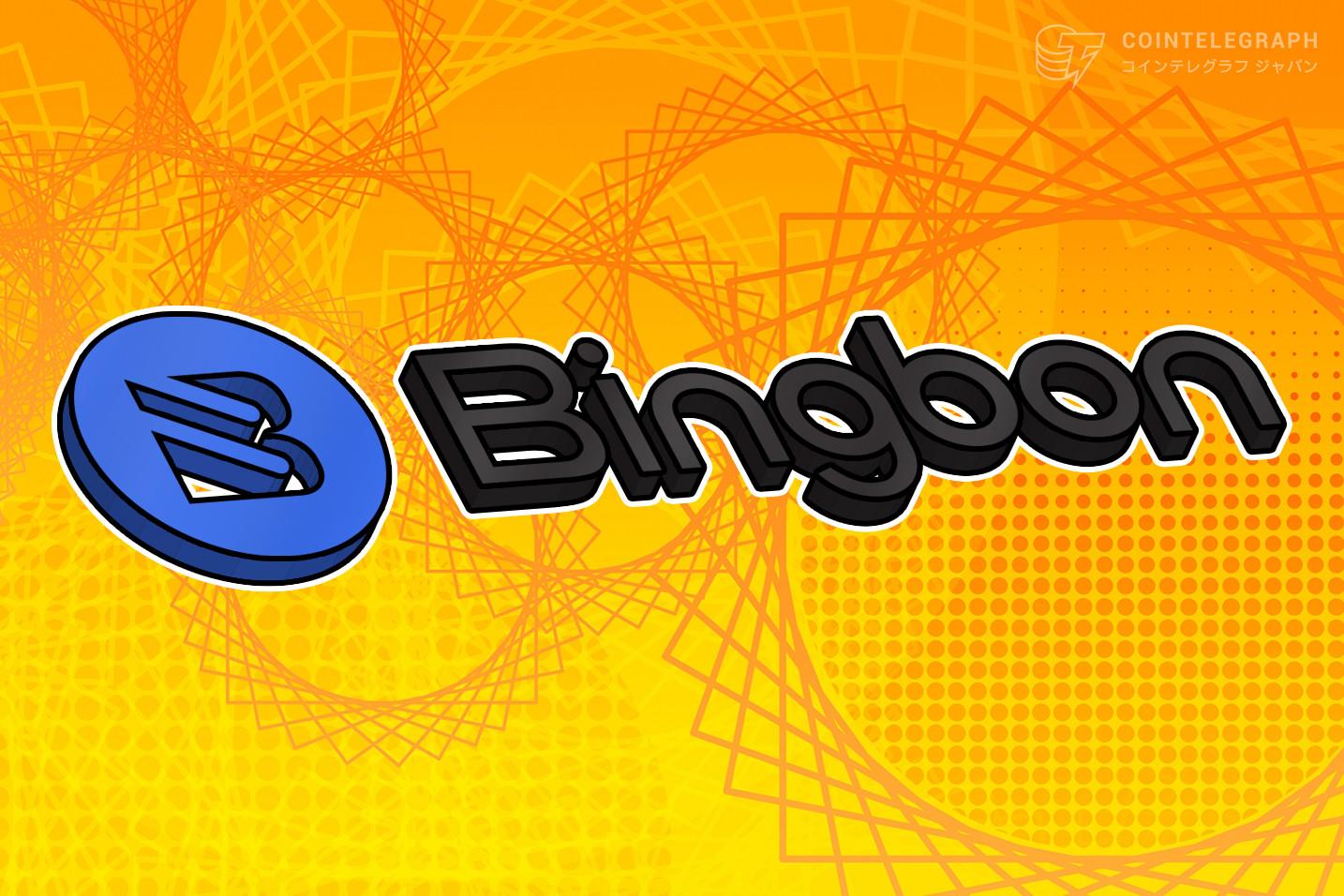 Bingbonグローバルデリバティブ取引所 ー 契約取引ペア新規追加、コピー注文、コミュニティイベント大人気