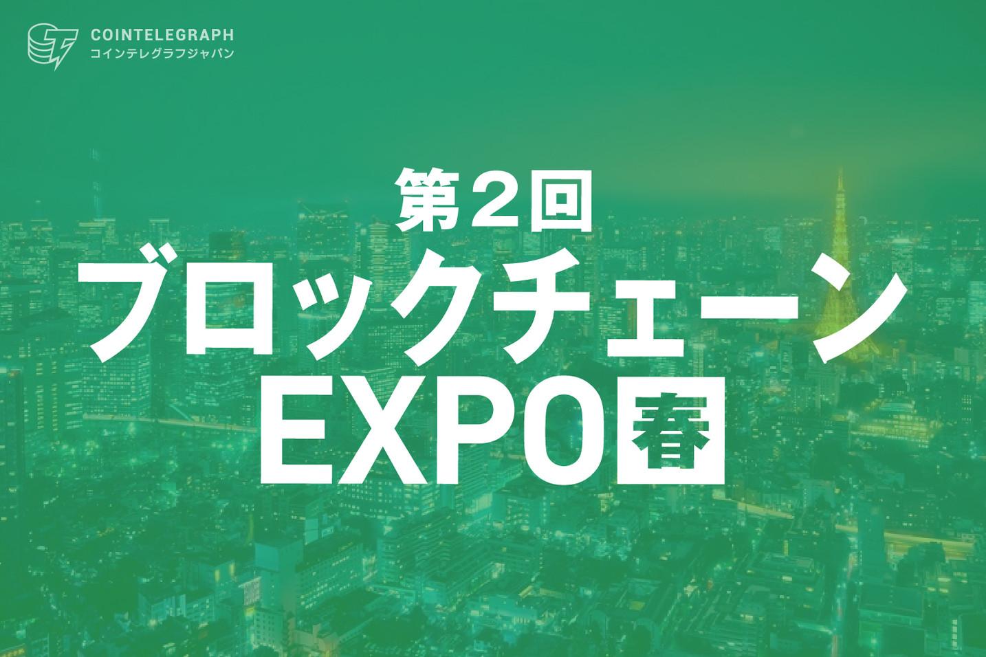ブロックチェーンEXPO春が4月7日開催!様々な業界でブロックチェーン技術の社会実装へ