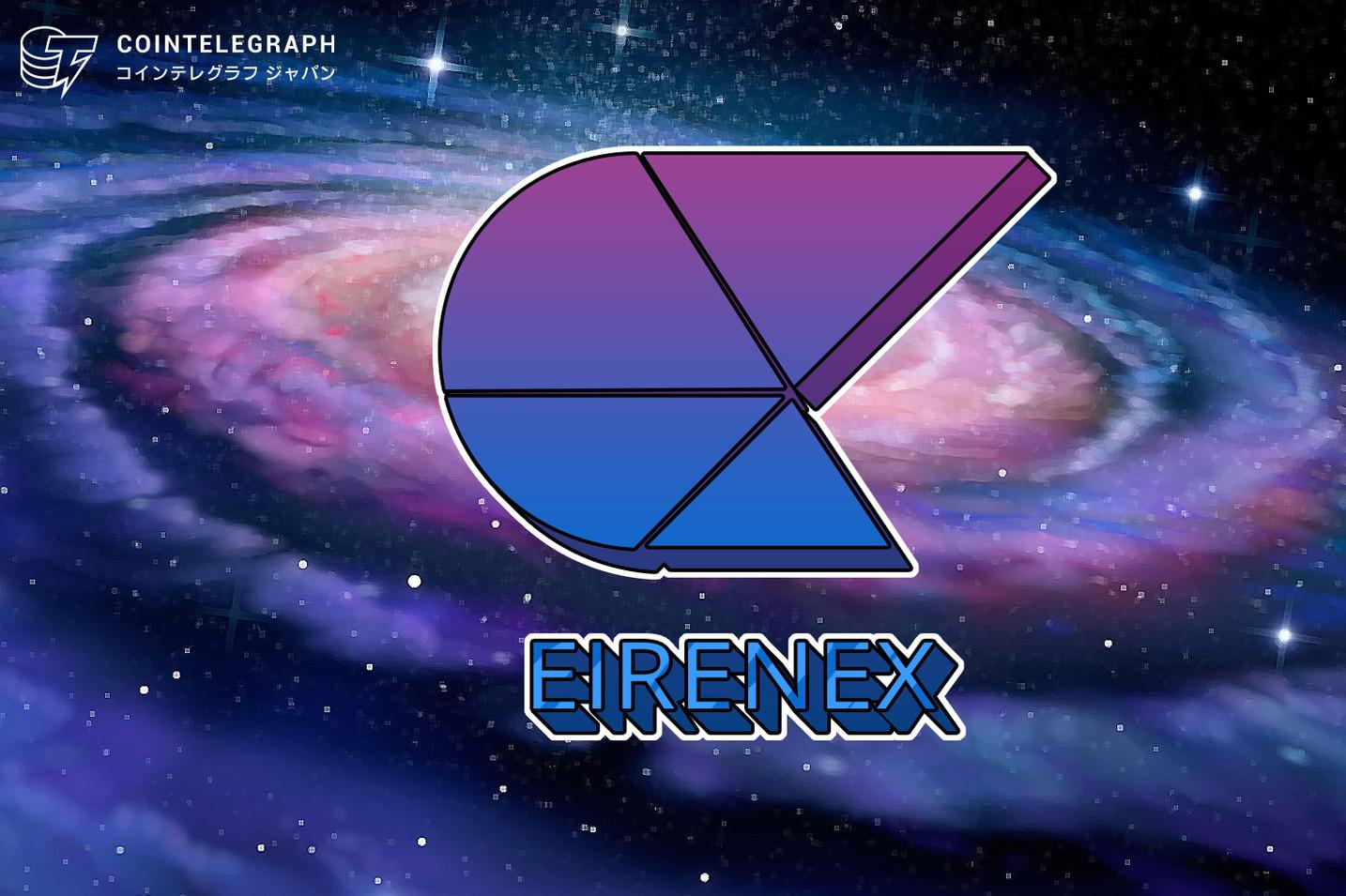 マカオ本社の仮想通貨取引所Eirenex初のIEOが2時間15分で完売