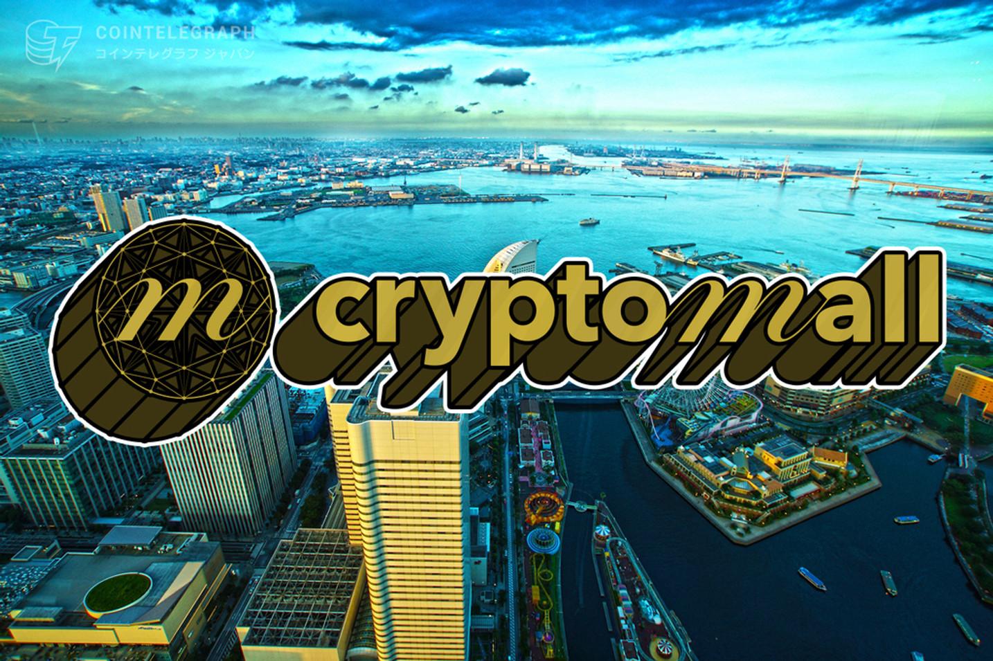 [一般社団法人 日本エストニア商工協会 x Cryptomall Ou] 12月18日(金)第一回シンポジウムを開催!