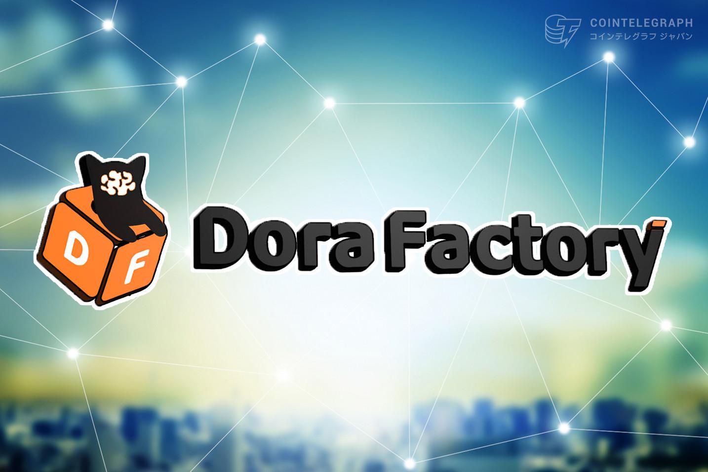 Dora Factoryの第2次プライベートセールが終了