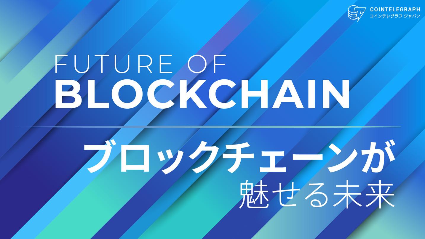 【Future of Blockchain#2-ブロックチェーンが魅せる未来】7月開幕!!