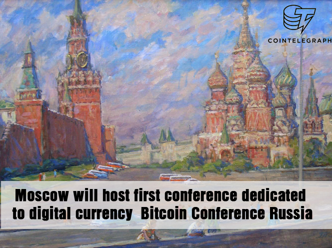 Moscow will host first conference dedicated to digital currency - Bitcoin Conference Russia