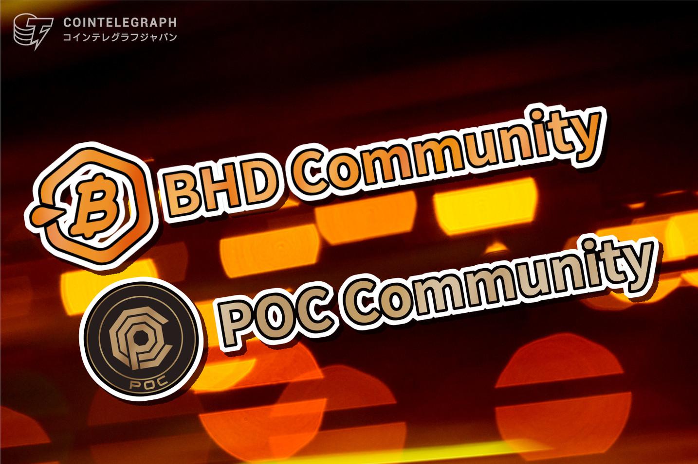 第1回POCコンセンサスコンファレンス・POC Community創立式典が大盛況のうちに閉幕!