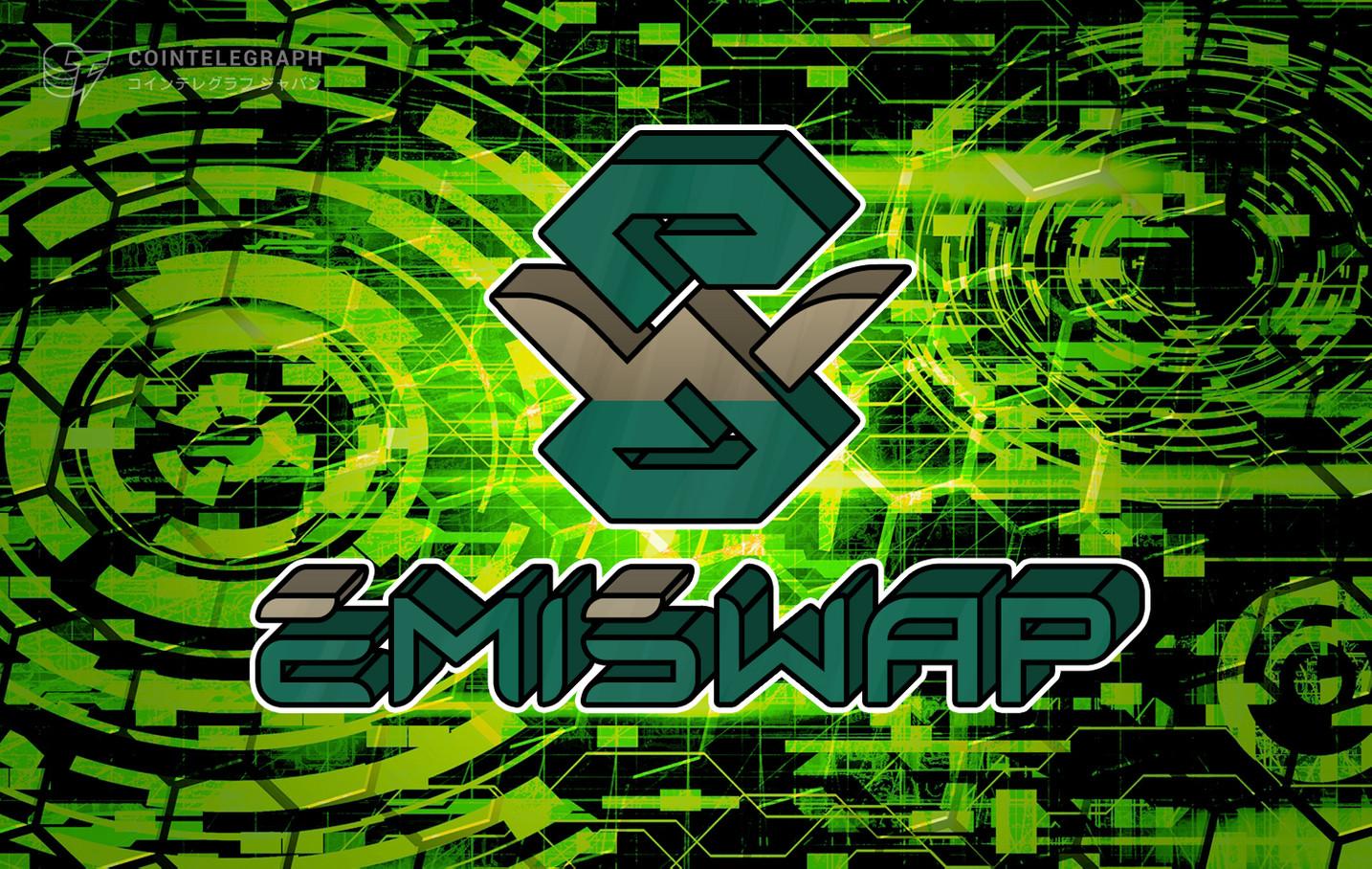 分散型取引所(DEX)の新星、「EmiSwap」登場