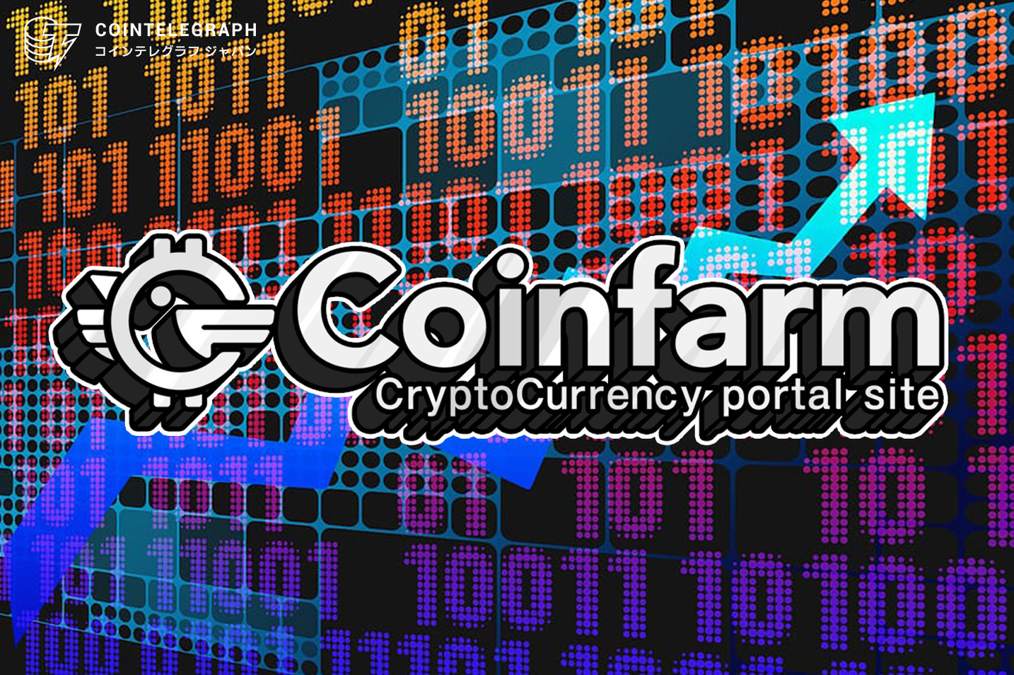 「コインファーム」世界最大規模の仮想通貨取引所バイナンスと提携。BINANCE API先物(マージン)取引サービスを開始