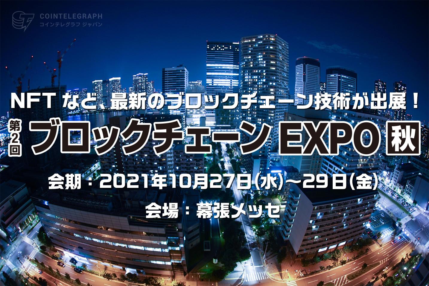 下半期日本最大級のブロックチェーン専門展を開催!招待券申込 受付開始(無料)