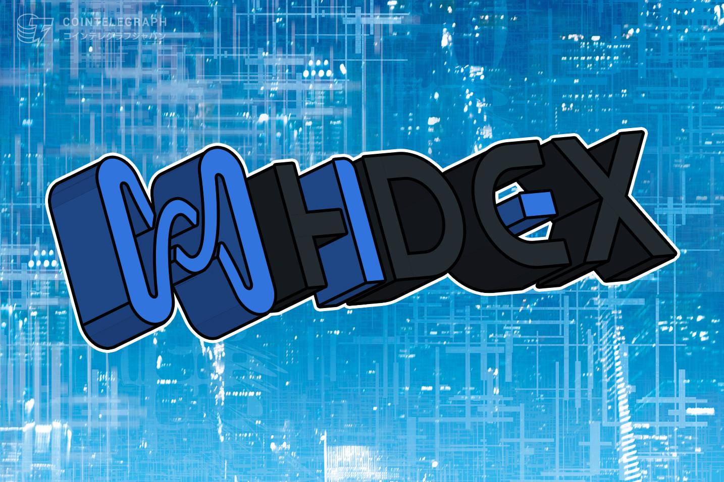 DEXとCEXを融合した革新的なクロスチェーン分散型取引所HDEX