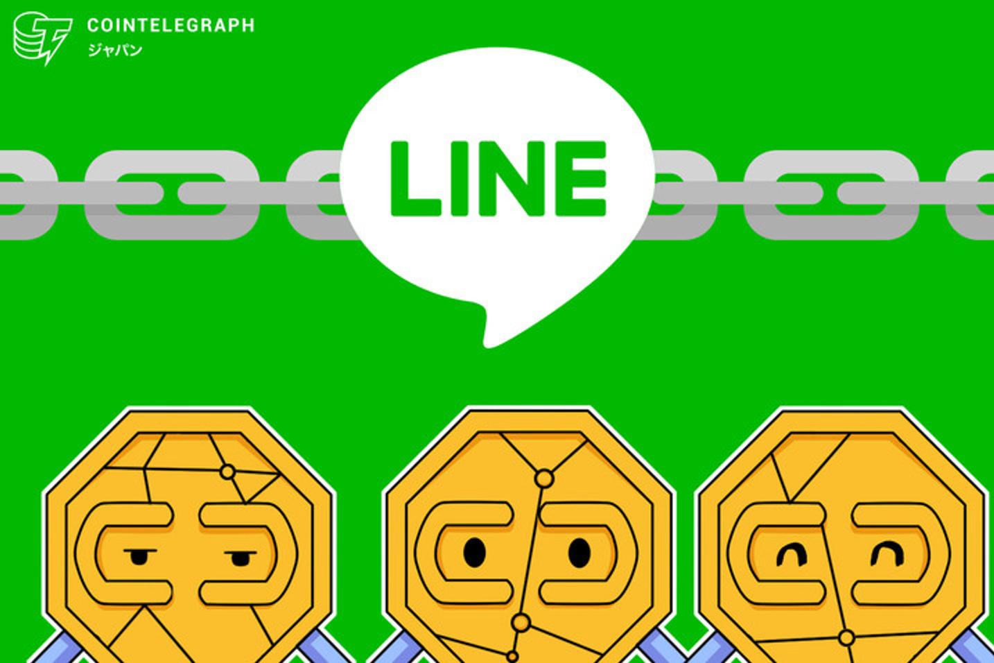 LINE 仮想通貨LINKでリワード 初のLINEポイント特典