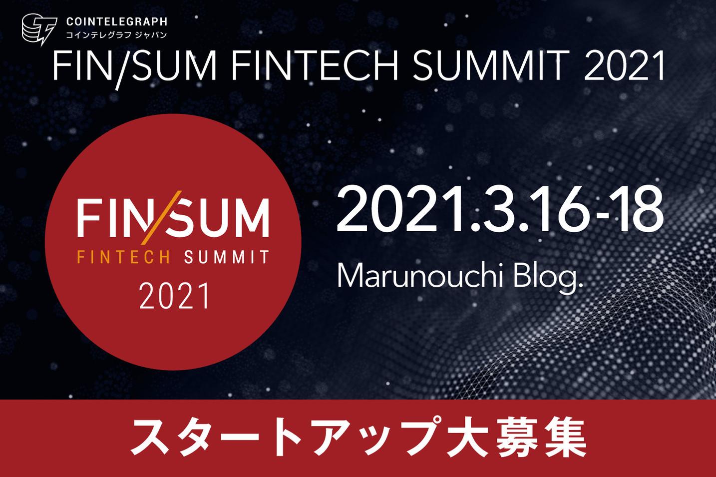 【応募締切1月31日まで】3月開催の日経・金融庁主催のフィンテックカンファレンス「FIN/SUM(フィンサム)2021」でピッチコンテストを実施