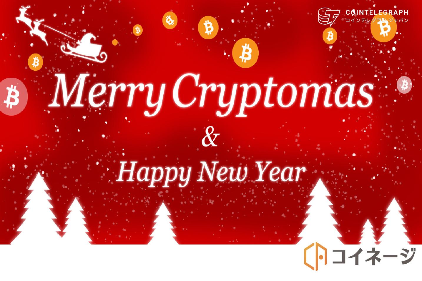 クリスマス企画「Merry Cryptomas」YouTube動画配信のお知らせ -聖なる暗号資産の夜-