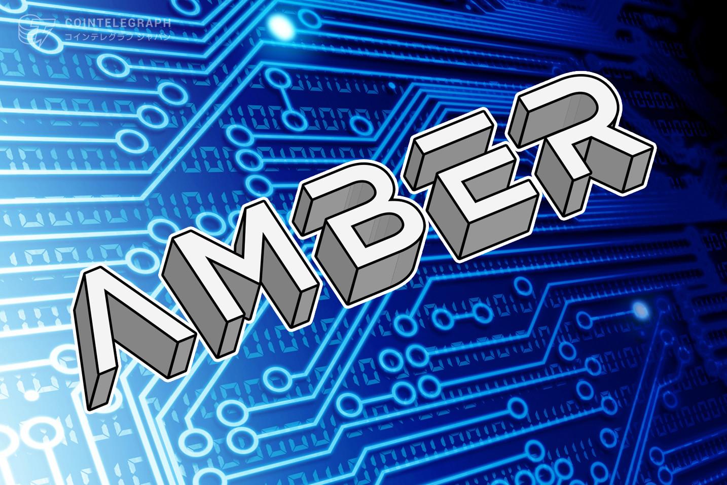 AmberグループがCreatorFi NFTイニシアチブをローンチ、NFTプラットフォームTR Labの最初のオークションを牽引