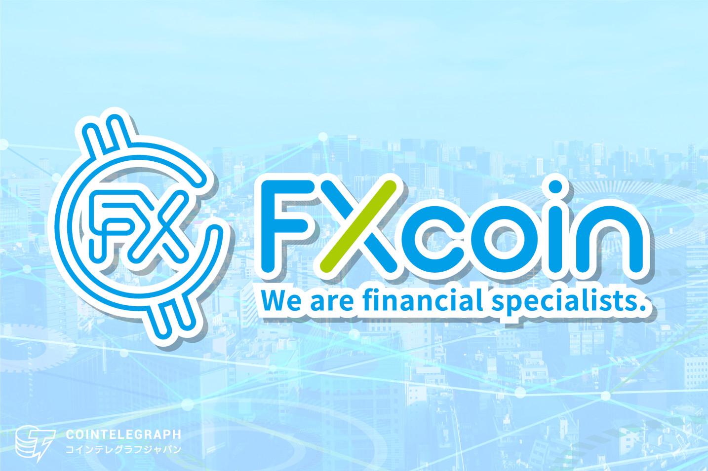 暗号資産XRPの取引の実証実験について【FXcoin】