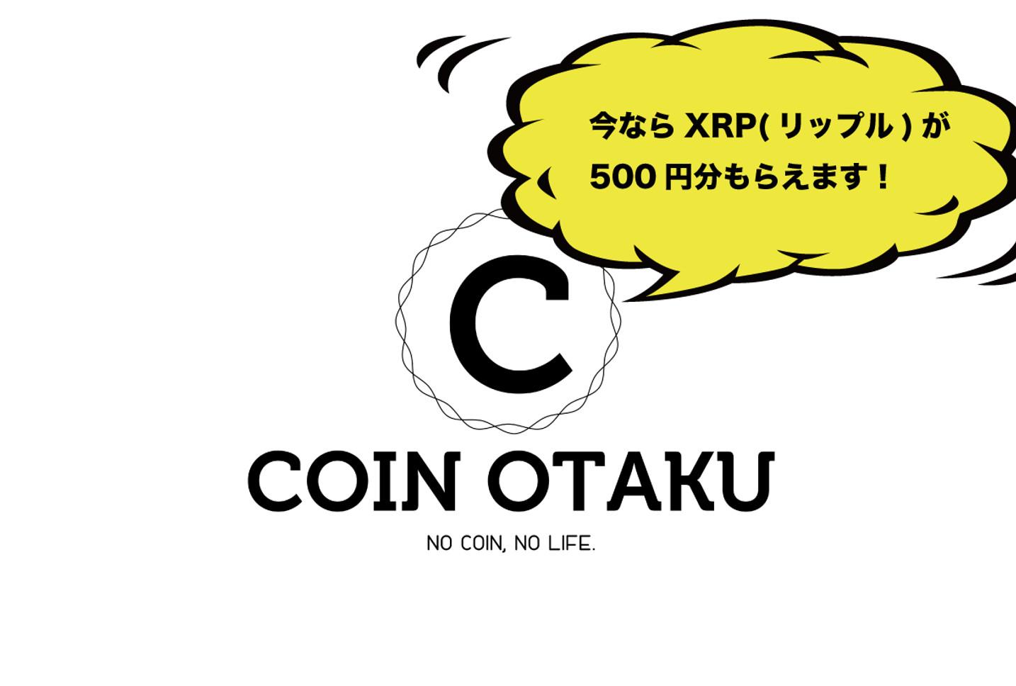 【5月1日(水曜日)から初月無料】暗号資産のファンダメンタルとテクニカルを同時に学べるオンラインサロン ※XRP500円分ももらえる