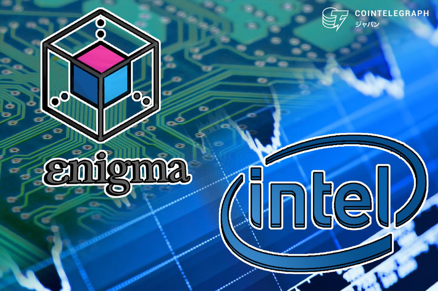 エニグマがインテルと提携、プライバシー保護のコンピューティング技術の研究開発で