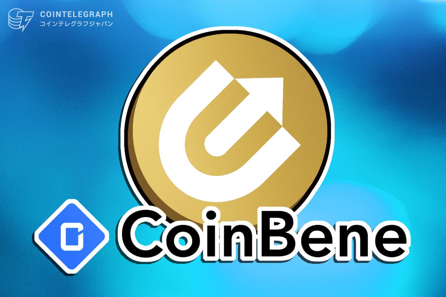 CoinBene、先物取引による取引マイニングを開始 取引手数料として新規発行通貨CFTを配布