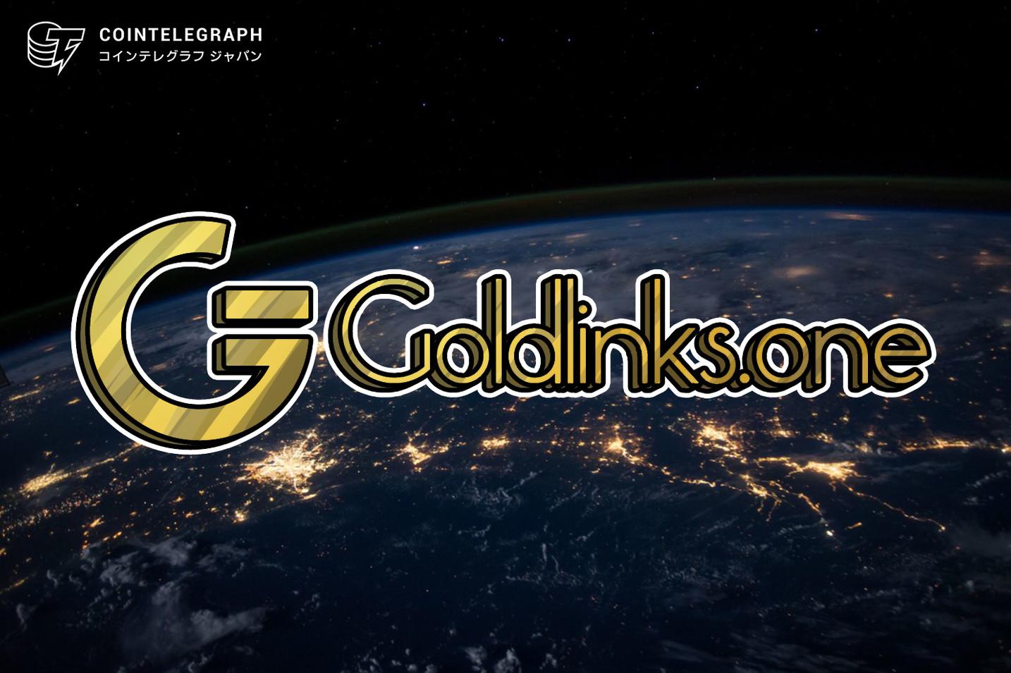 GoldlinksグローバルゴールドCEO:ゴールド安定通貨は今後リスク回避投資の新たな選択肢となり得る