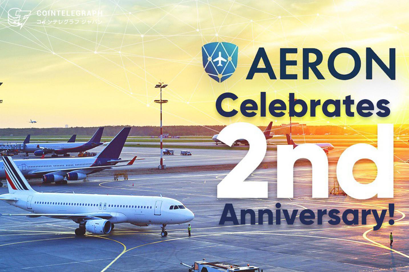 Aeron2周年記念: CryptoBonusMilesが一般に普及、Aeron Gamesおよびその他のハイライト
