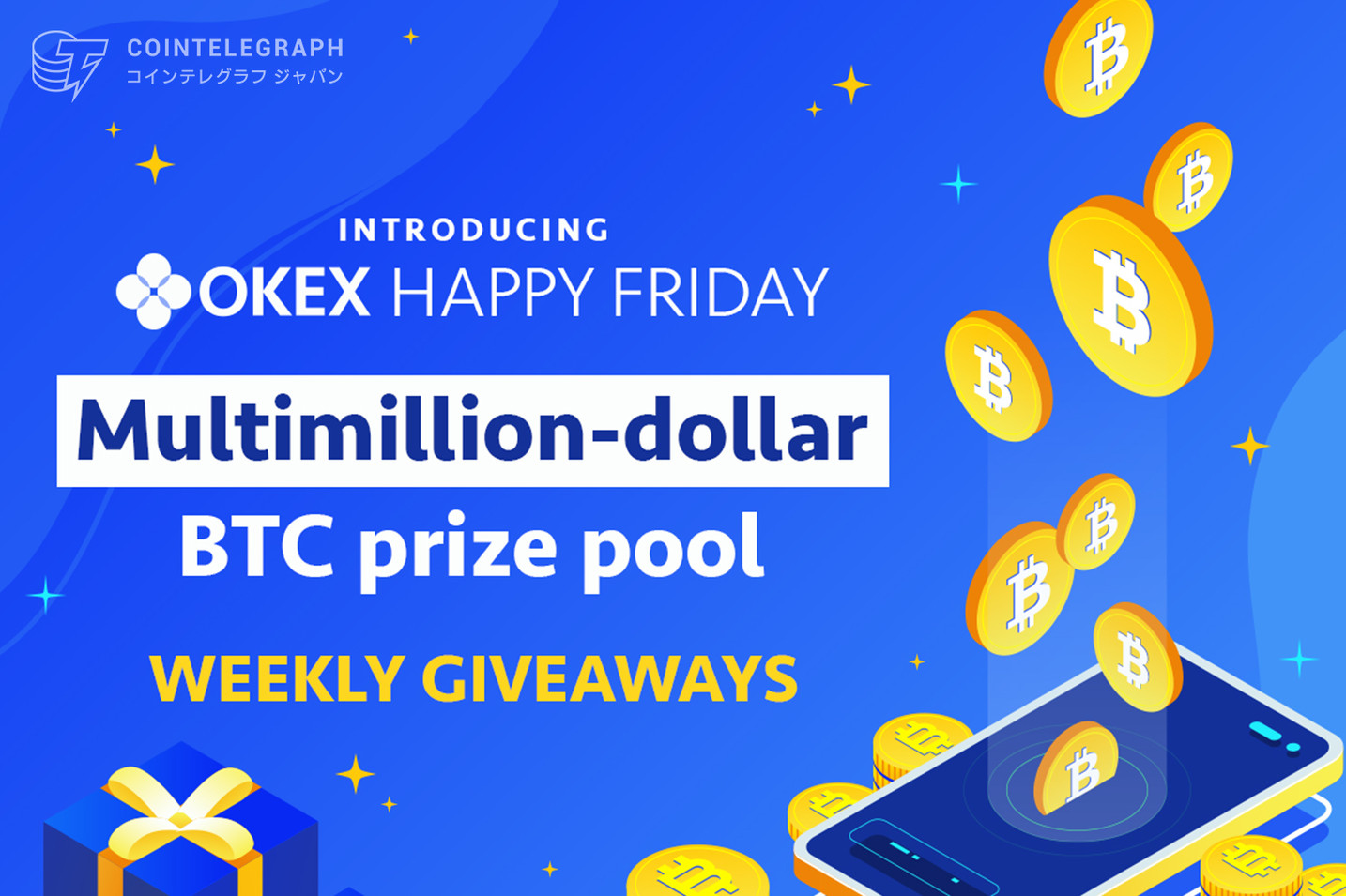 OKEx、仮想通貨業界・最大級のキャンペーンを開催