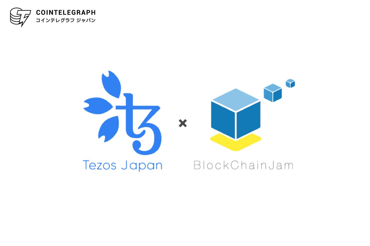 Tezosのブロックチェーンの基礎について学べる「はじめてのスマートコントラクト」をBCJ後援で東京にて開催!