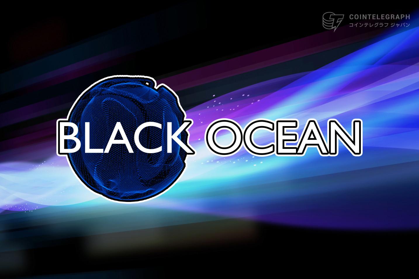 Black Ocean:流動性の提供とその役割
