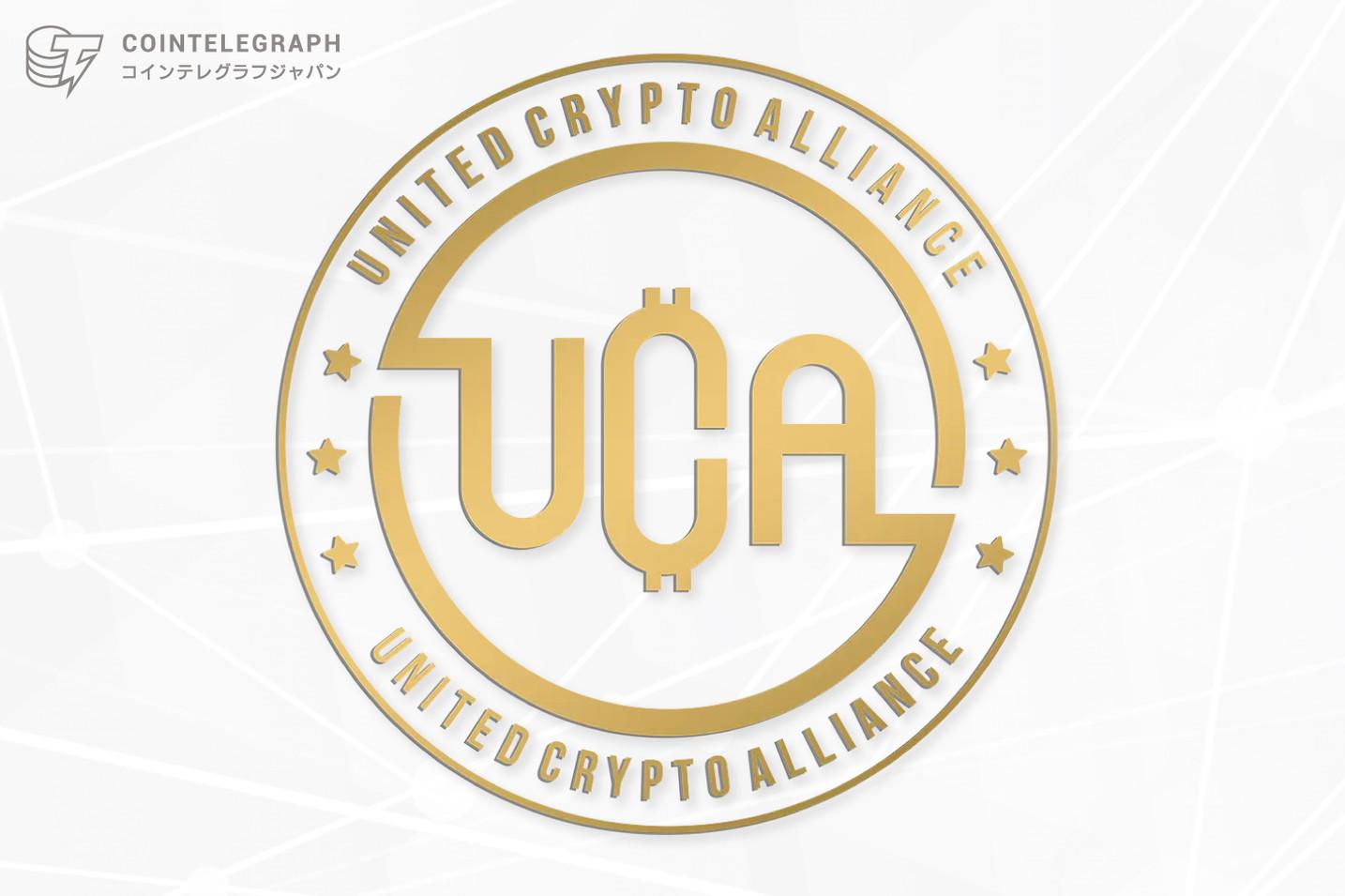 UCA Coin:新たなグローバル通貨の構築を目指す