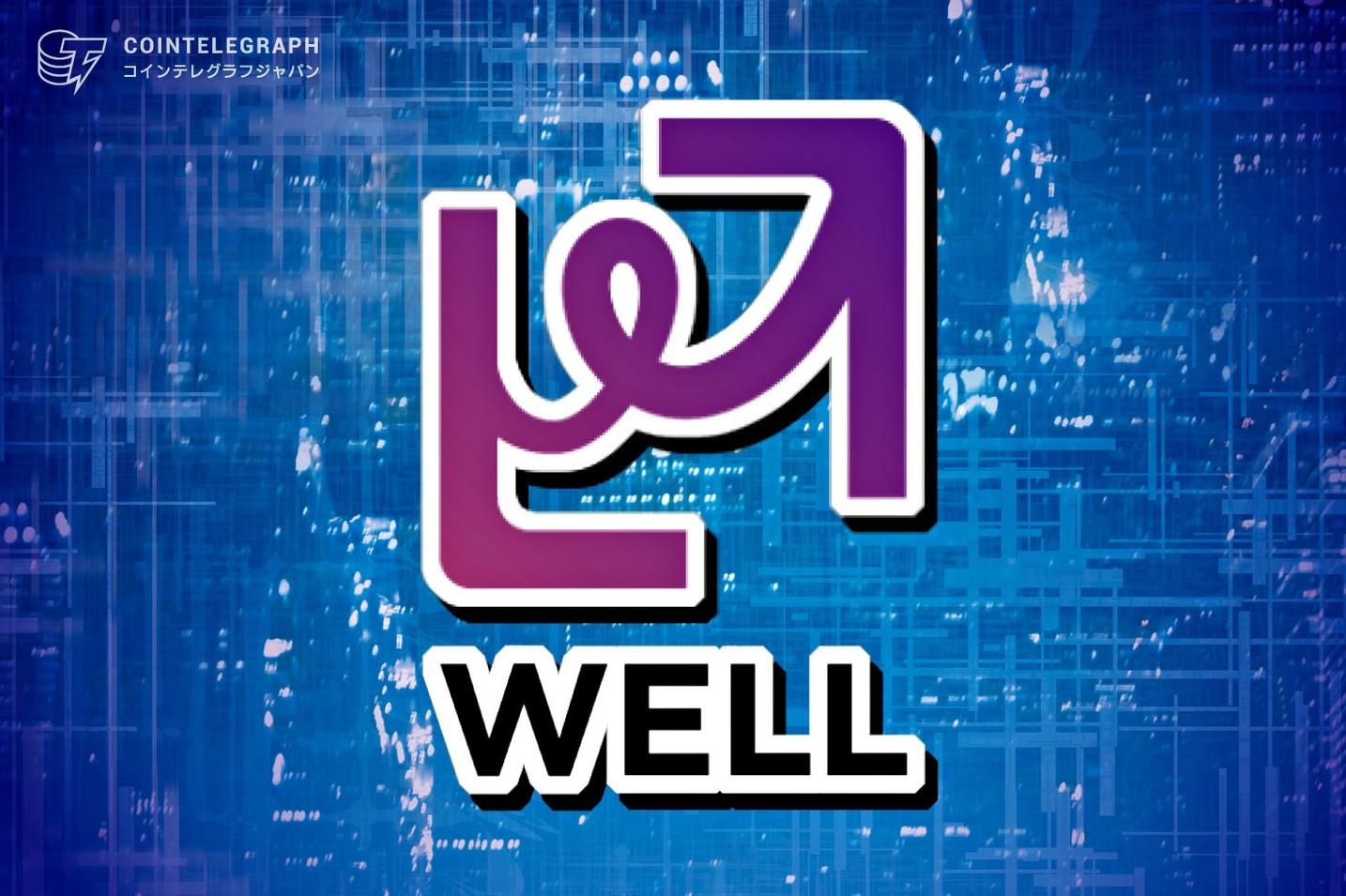ウェルネストークン、海外取引所BitForex(ビットフォレックス)にてIEO実施が決定