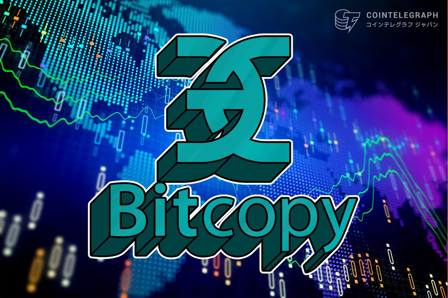 仮想通貨取引所FTXとコピートレードのBitcopyが資本業務提携