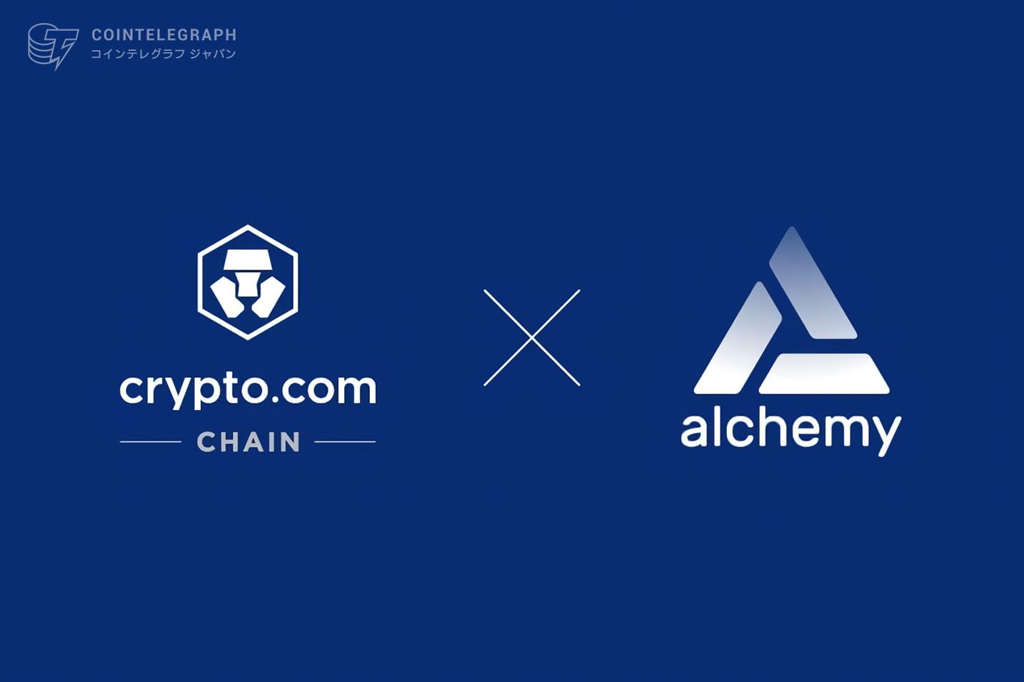 Crypto.comが Crypto.com ChainについてAlchemyとパートナーシップを締結