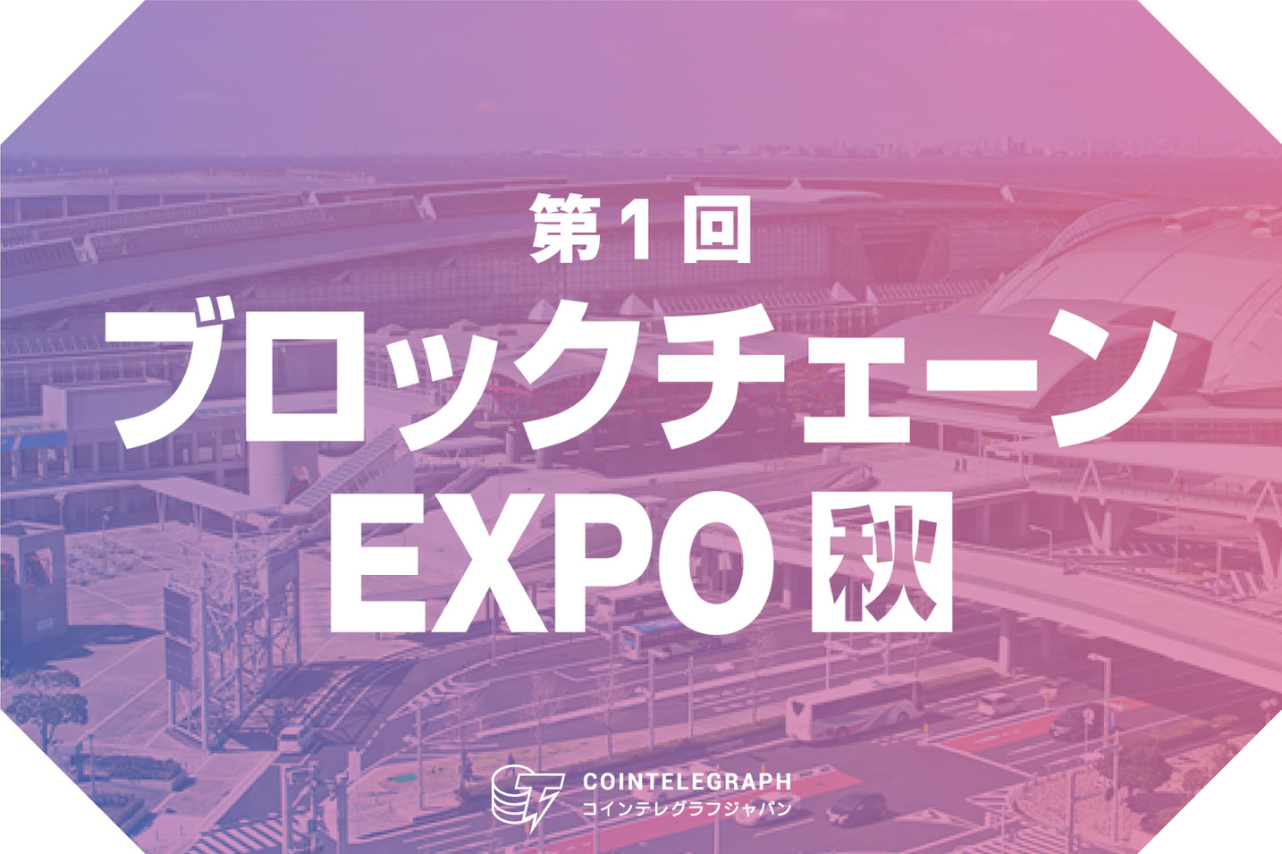 初開催!ブロックチェーンに特化した専門展! 第1回 ブロックチェーンEXPO【秋】