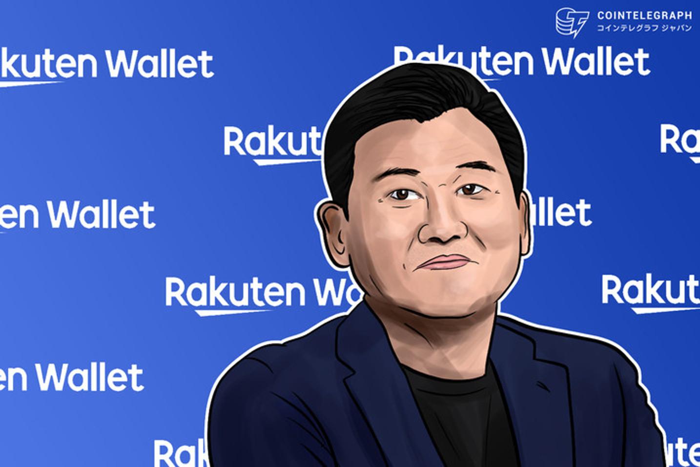 仮想通貨取引所楽天ウォレット、25億円の増資を発表