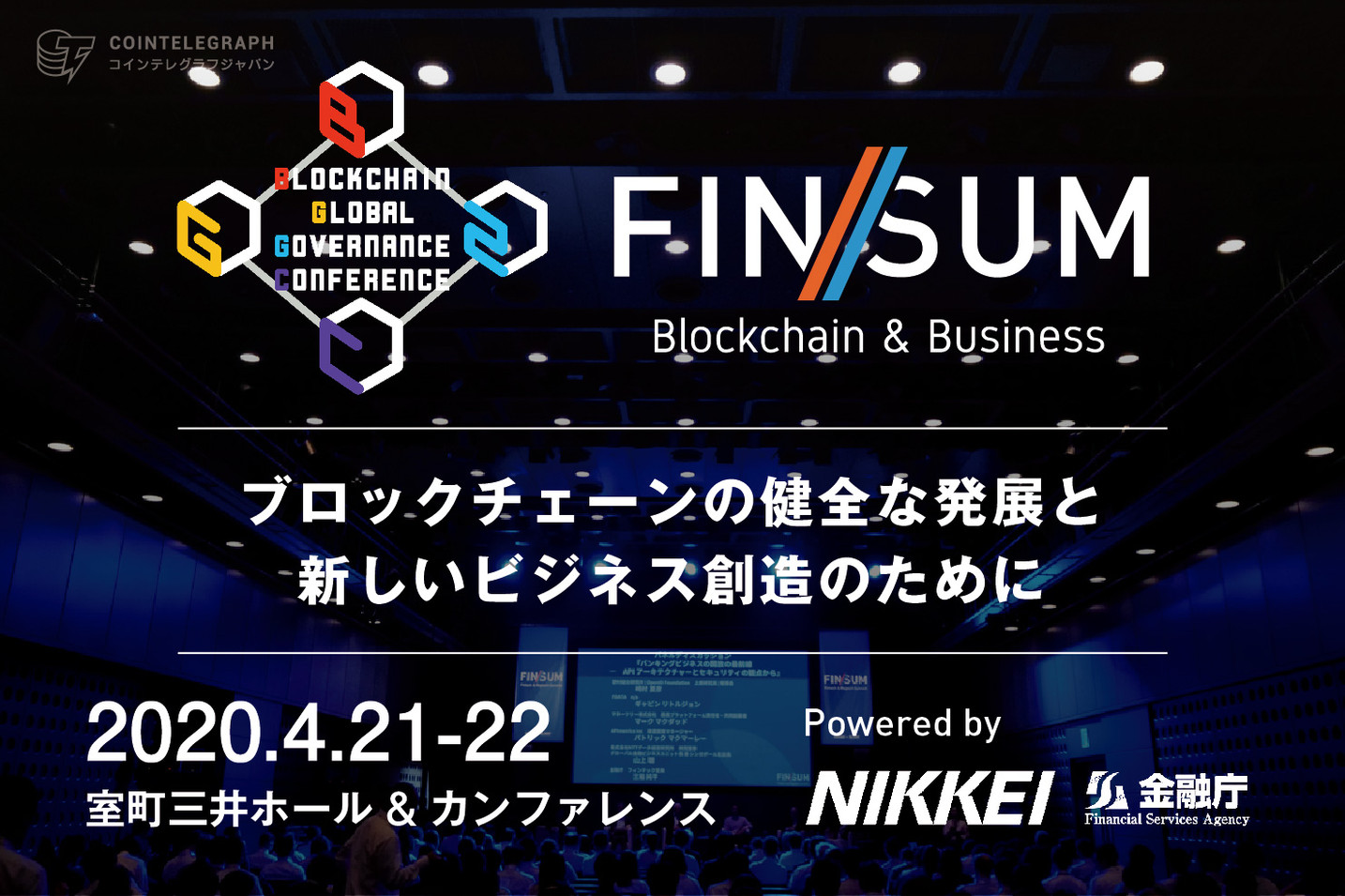 日経・金融庁主催のブロックチェーンサミット「FIN/SUM(フィンサム)」が4月に開催