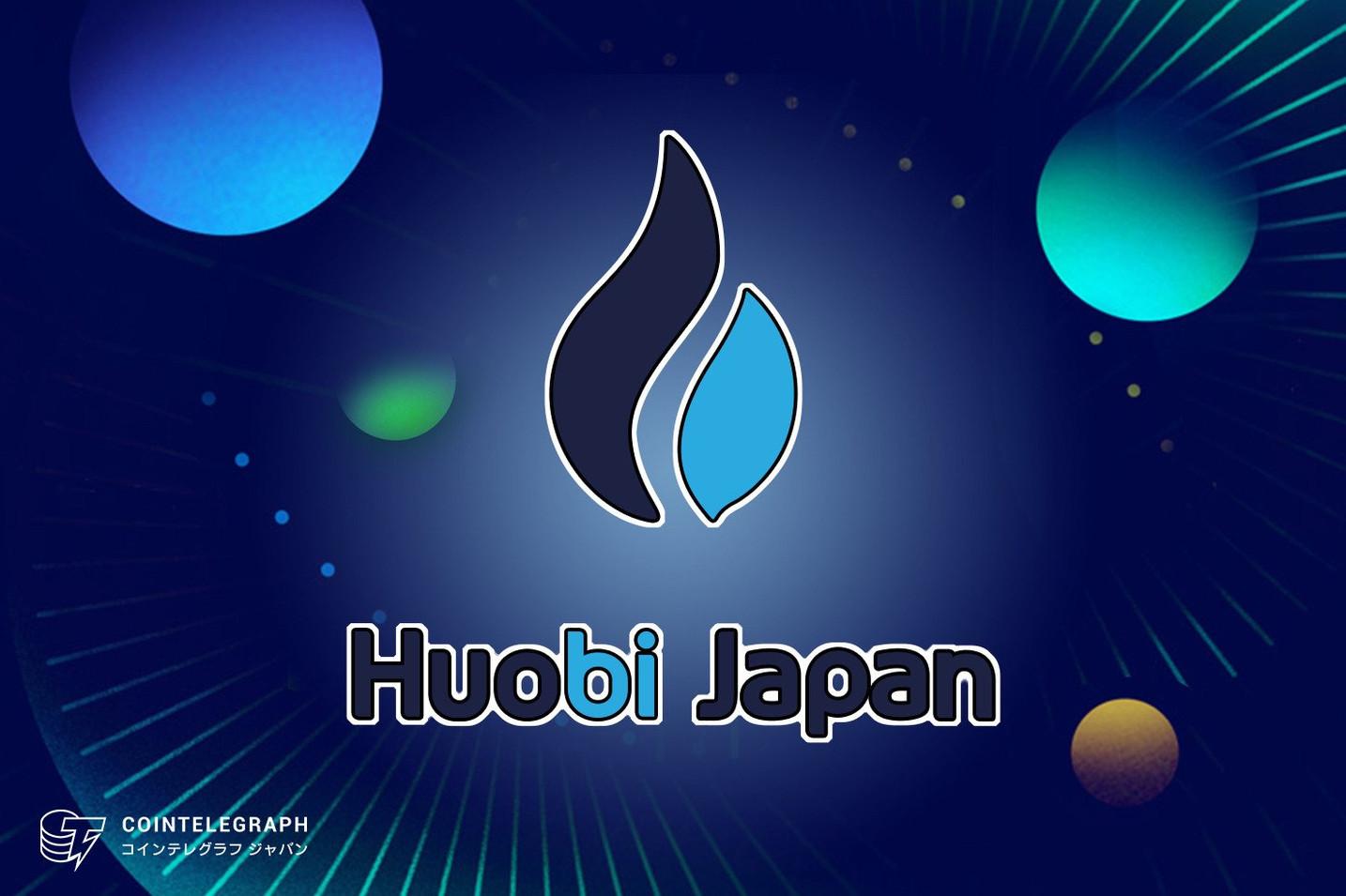 暗号資産取引所のHuobi(フォビ):「1周年記念キャンペーン ビットコイン恩返し 大感謝祭!」開催
