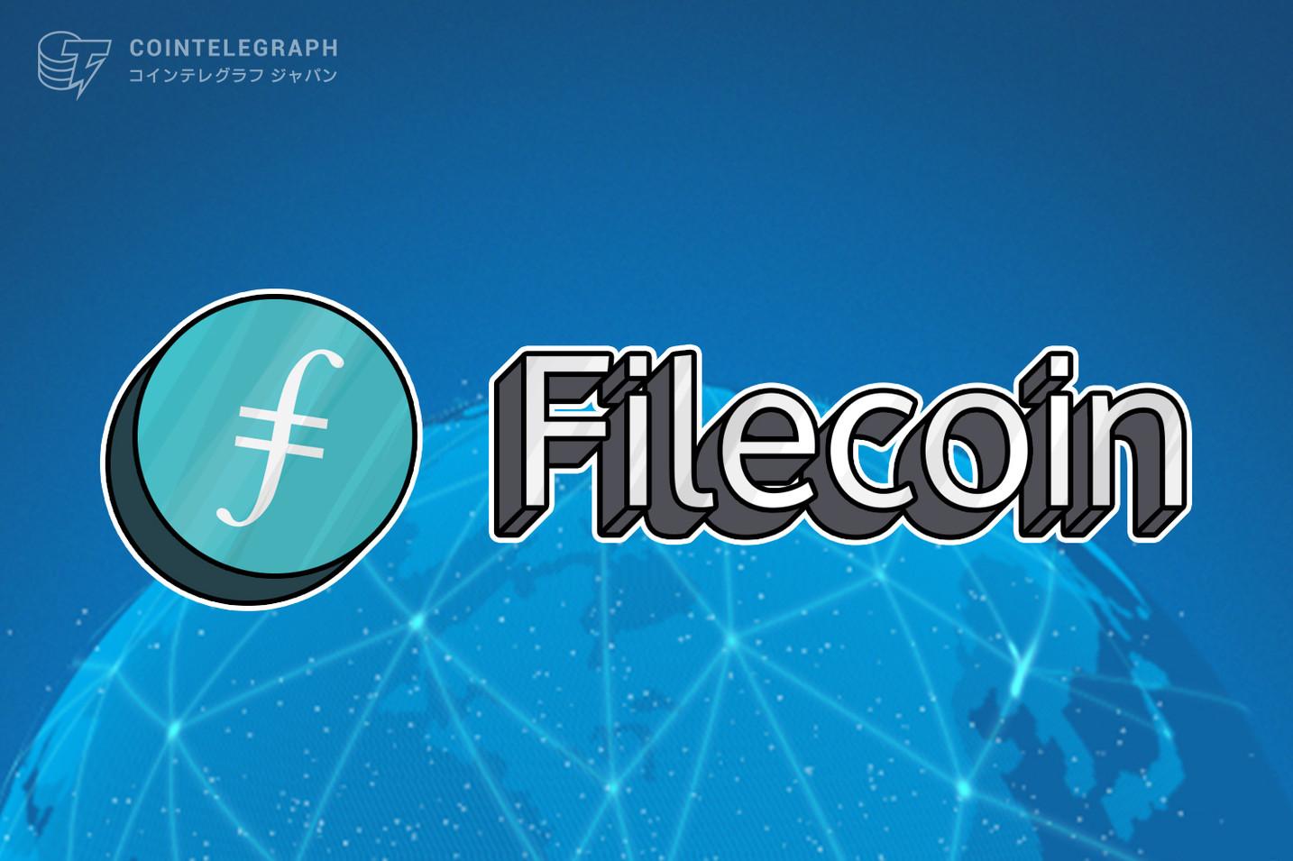 ネクストブレイク筆頭とされるFilecoin(ファイルコイン)とは?