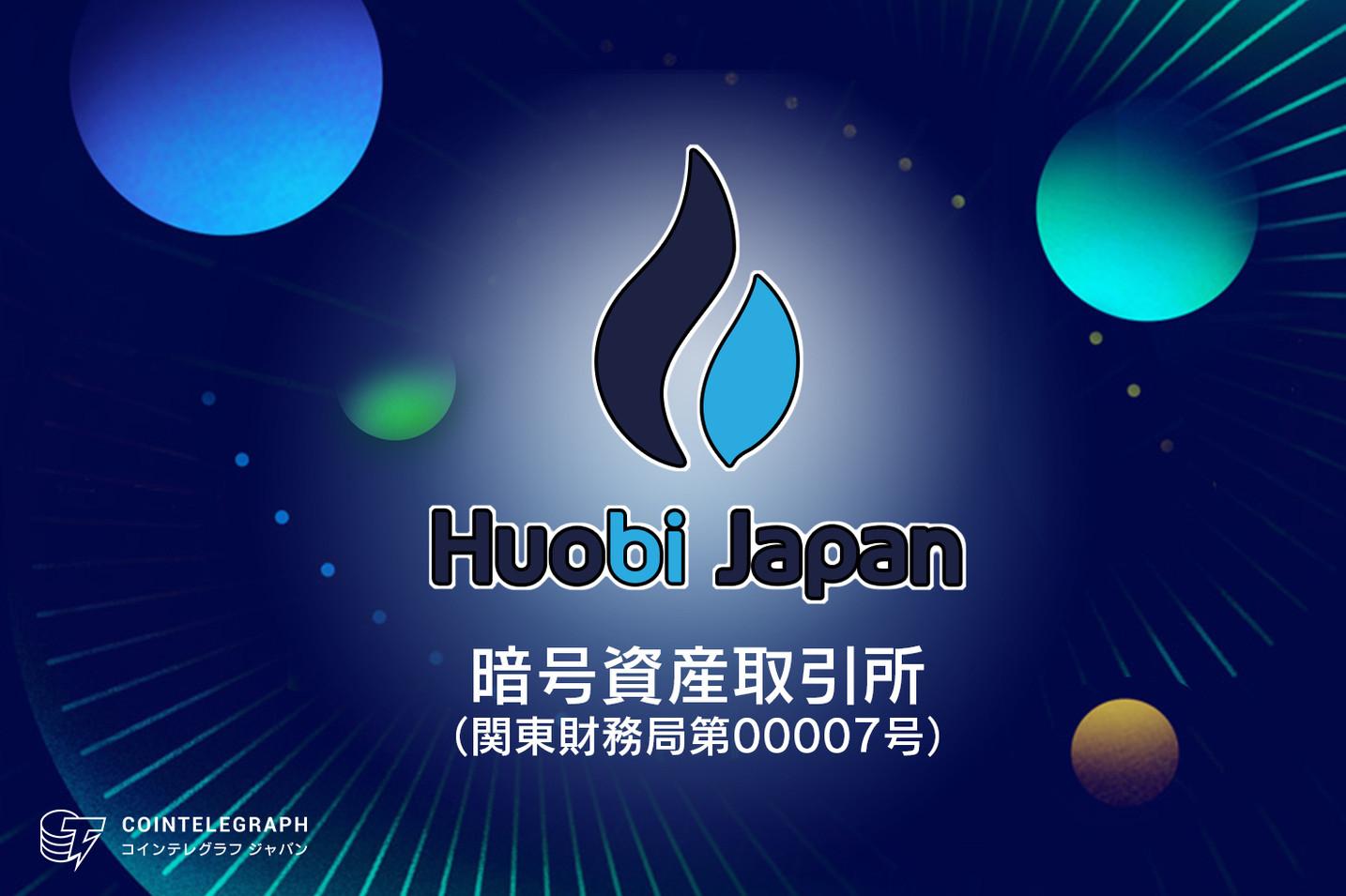 暗号資産取引所のフォビジャパン API限定!BTC建ての取引手数料50%OFFキャンペーン