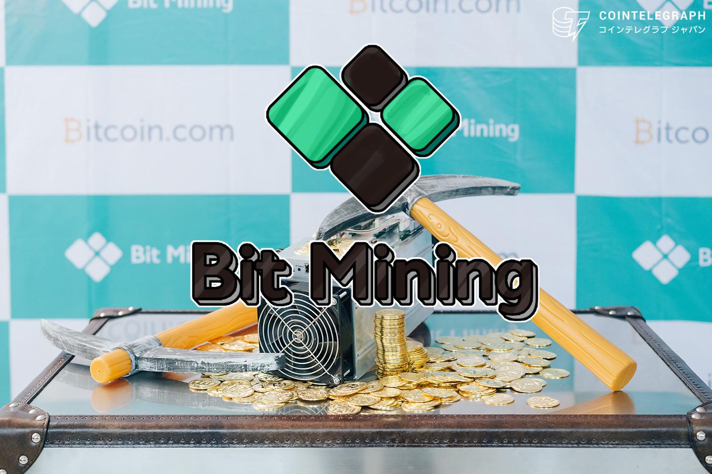 Bitcoin.comとBit Miningの業務提携に関するお知らせ