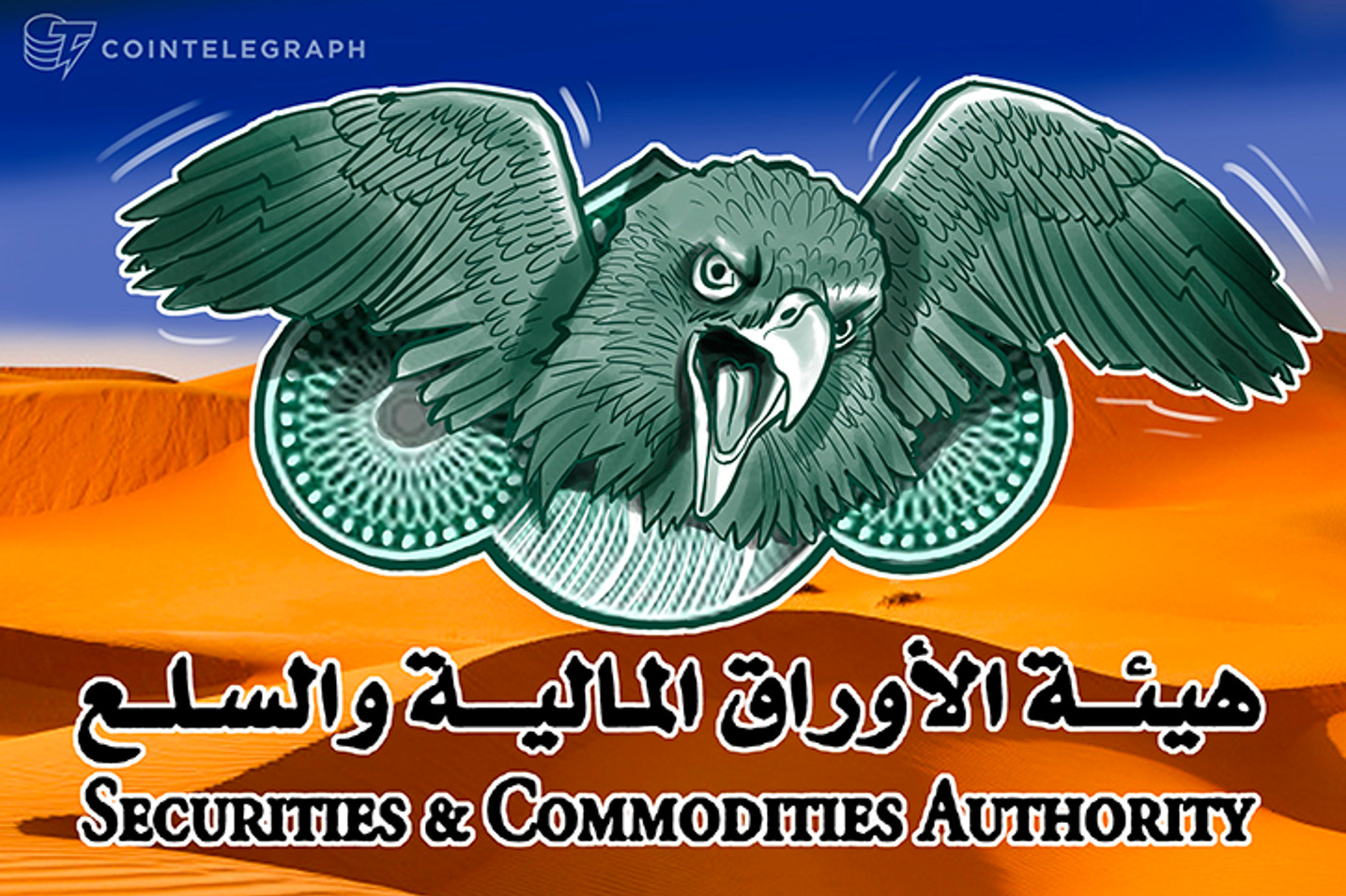 الإمارات العربية المتحدة تُصدر تحذيرًا بشأن العروض الأولية للعملات، وتحمّل المستثمرين المسؤولية كاملة