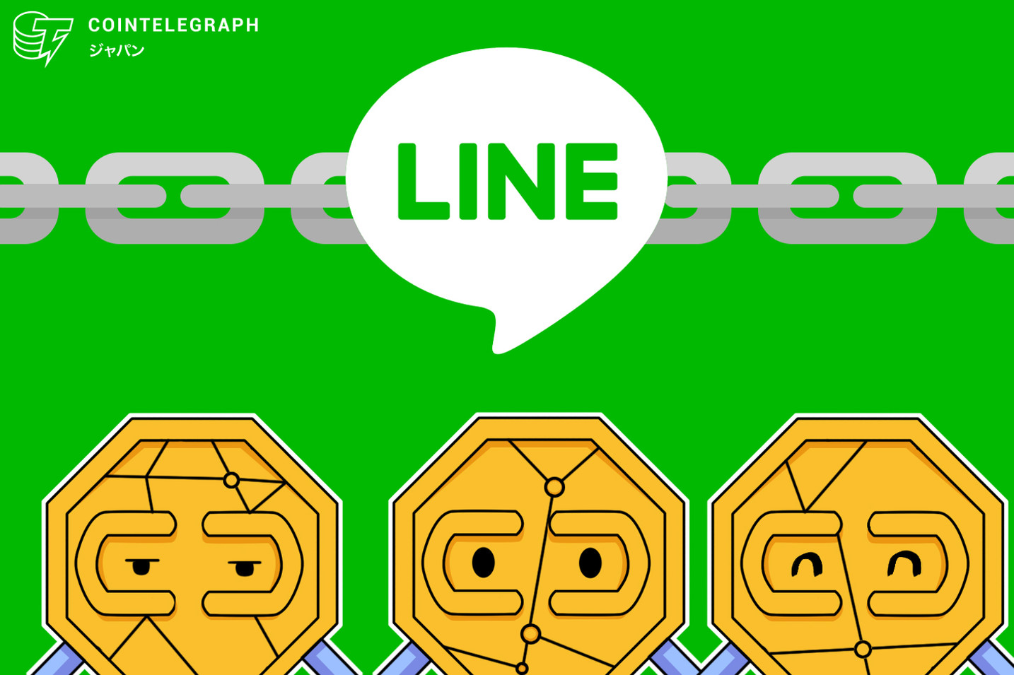 LINEの独自仮想通貨「LINK」が取扱開始、今後の分散型アプリ開発やLINK使用はどうなるか?