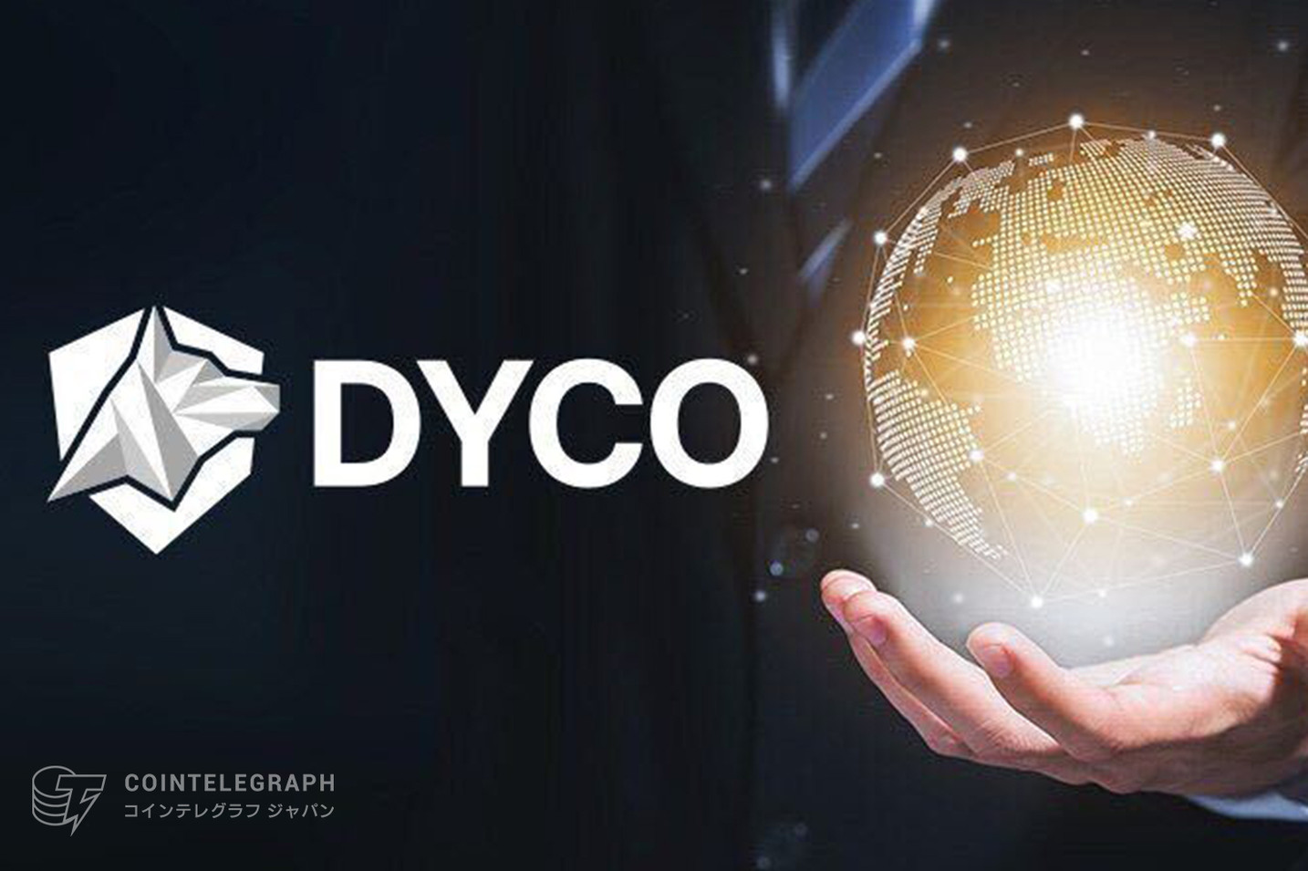 マネーバックでの最新イノベーション「DYCO」とは?