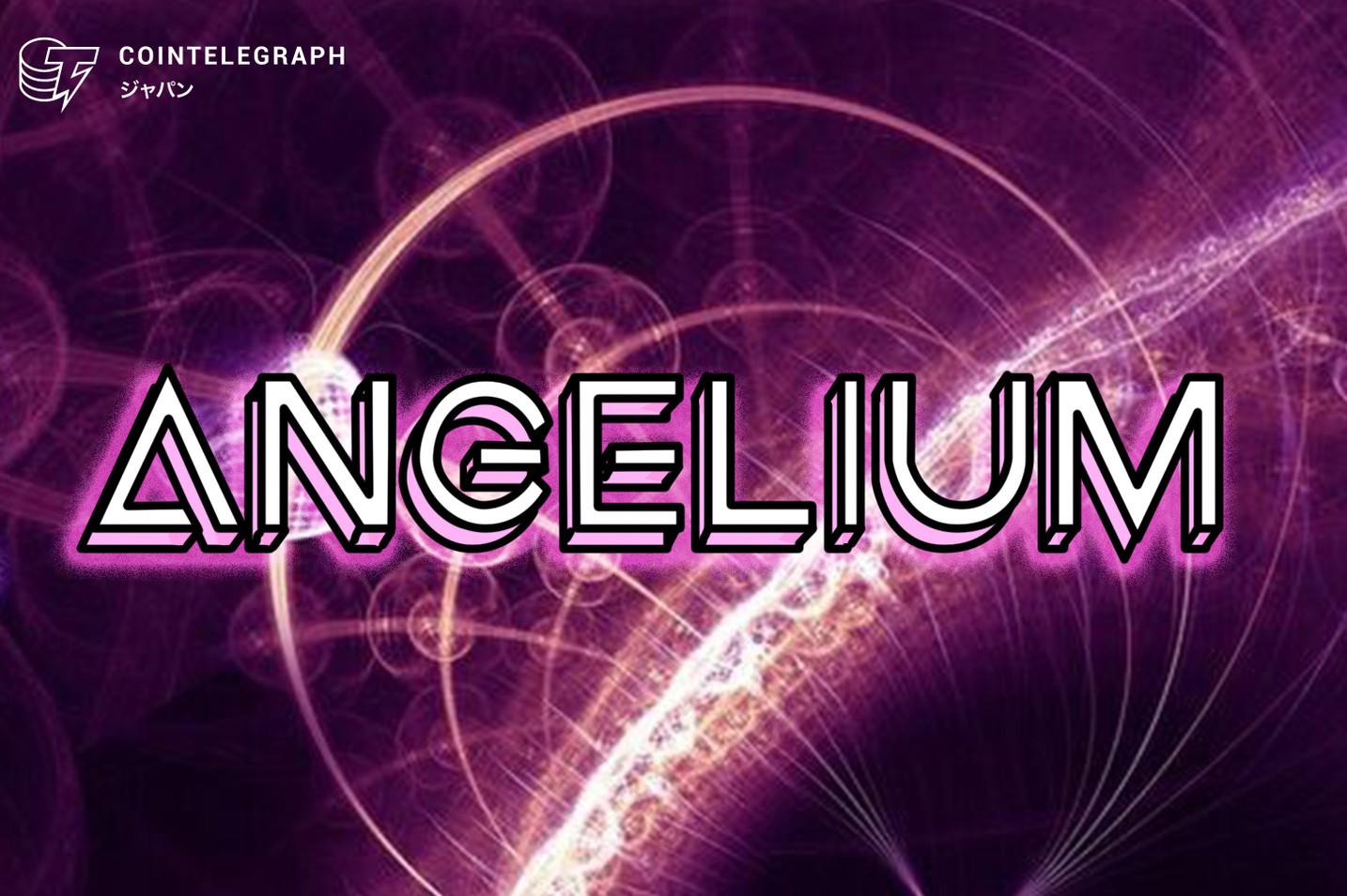ブロックチェーン仮想空間プロジェクト「ANGELIUM(エンジェリウム)」急成長のアジア市場でまもなく始動