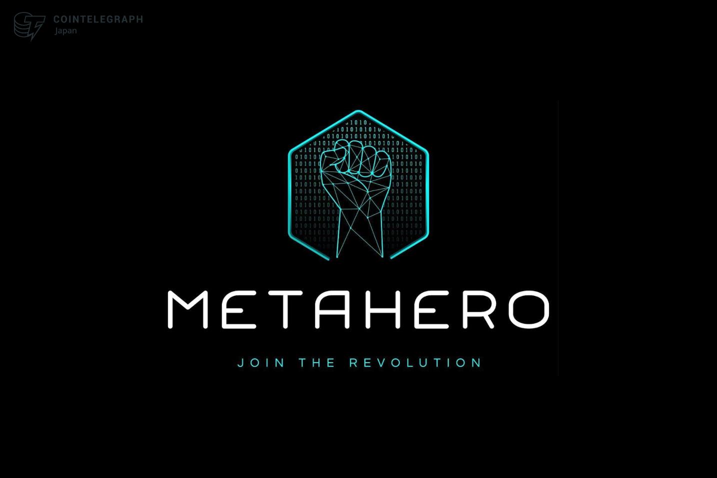 METAHEROは、ネイティブ・デフレ・トークンを燃料とする超HDメタスキャン技術の発表を行います