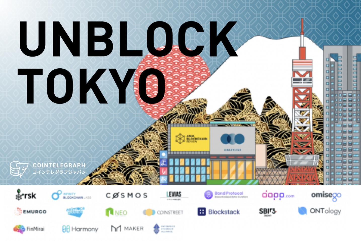 omisego、COSMOS、NEO、など国内外のブロックチェーン業界の有識者が登壇する「UNBLOCK TOKYO」が10月5日(土)に開催!