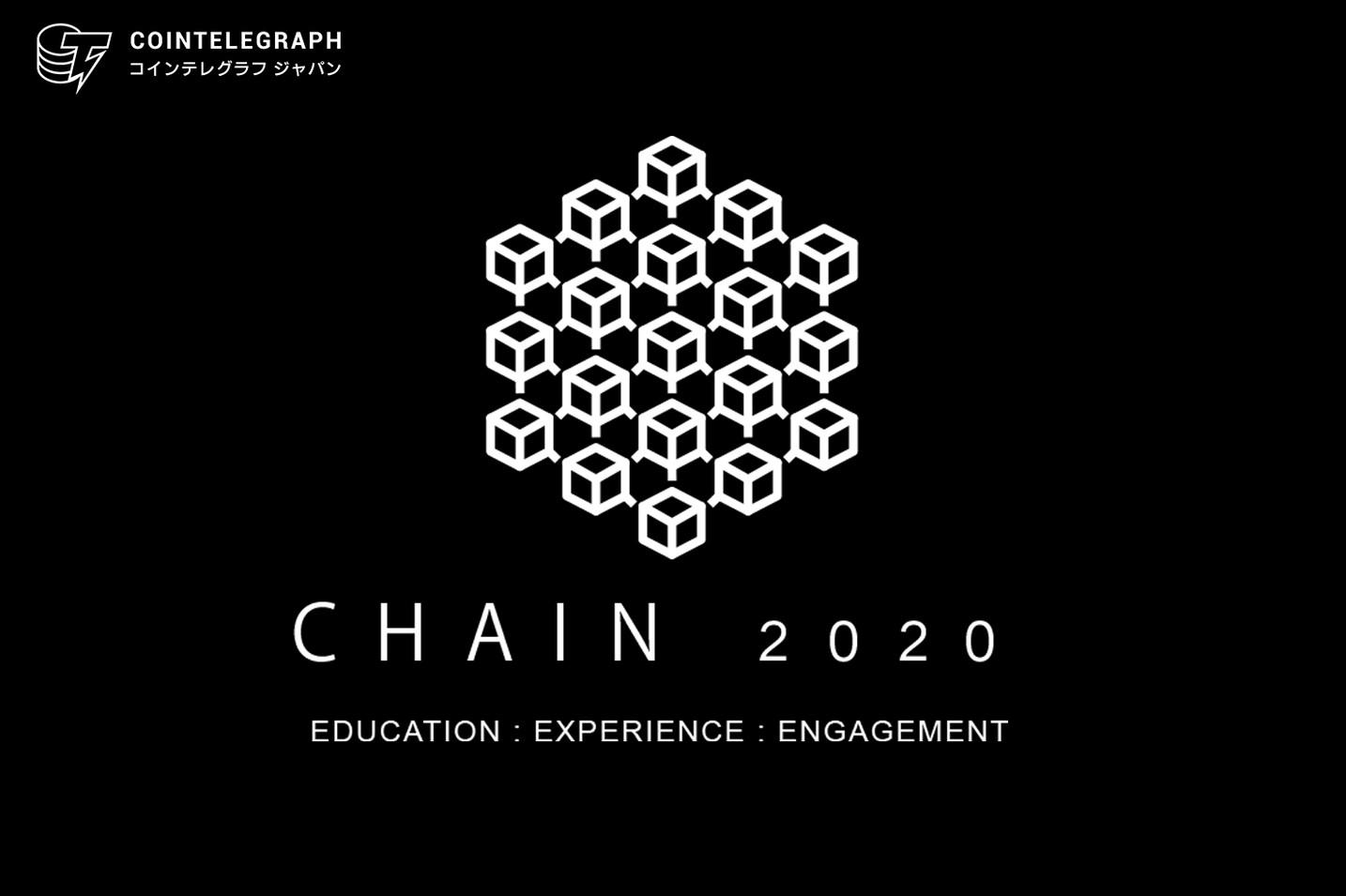 『CHAIN2020』に早くも「2020年最大のブロックチェーンイベント」の声